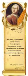 Купить Стенд Свиток с цитатой и портретом  Ломоносова М.В.  вертикальный  330*910 мм в России от 1167.00 ₽