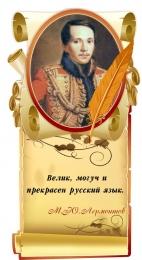 Купить Стенд Свиток  с цитатой и портретом М.Ю. Лермонтова 350*630 мм в России от 814.00 ₽
