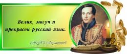 Купить Стенд Свиток  с цитатой и портретом М.Ю. Лермонтова в зелёных тонах 720*300 мм в России от 799.00 ₽
