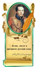 Купить Стенд Свиток  с цитатой и портретом М.Ю. Лермонтова в золотисто-бирюзовых тонах 350*630 мм в России от 816.00 ₽