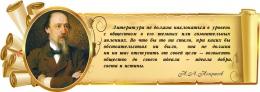 Купить Стенд Свиток с цитатой и портретом Некрасова Н.А. 900*320 мм в России от 1120.00 ₽