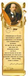 Купить Стенд Свиток  с цитатой и портретом Некрасова Н.А.вертикальный 330*910 мм в России от 1167.00 ₽