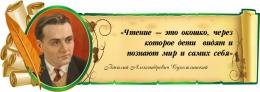 Купить Стенд Свиток с цитатой и портретом В.А. Сухомлинского с зеленой рамочкой 900*320 мм в России от 1063.00 ₽