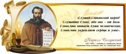 Купить Стенд Свиток с цитатой Кирилла Солунского со свечой 720*300 мм в России от 799.00 ₽