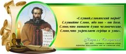 Купить Стенд Свиток с цитатой Кирилла Суловского в зелёных тонах 720*300 мм в России от 799.00 ₽
