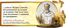 Купить Стенд Свиток с цитатой Мефодия Моравского со свечой 720*300 мм в России от 799.00 ₽
