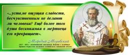 Купить Стенд Свиток с цитатой Мефодия Моравского со свечой в зелёных тонах 720*300 мм в России от 799.00 ₽