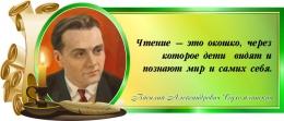 Купить Стенд Свиток с цитатой В.А.Сухомлинского в зелёных тонах 720*300 мм в России от 799.00 ₽
