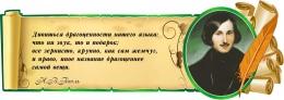 Купить Стенд Свиток с зеленой рамочкой   с цитатой и портретом Гоголя Н.В. 900*320 мм в России от 1120.00 ₽