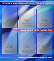 Купить Стенд ТБ и Охрана труда 760*860мм в России от 2813.00 ₽