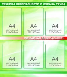 Купить Стенд ТБ и Охрана труда салатово-зеленый 760*860мм в России от 2813.00 ₽