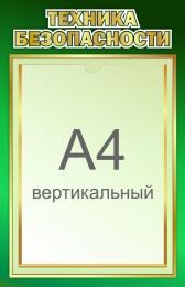 Купить Стенд Техника безопасности в золотисто-зелёных тонах 280*430мм в России от 511.00 ₽