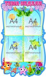 Купить Стенд Тема недели для группы Морские звёздочки 560*940 мм в России от 2368.00 ₽