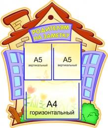 Купить Стенд Теремок с окошком на 3 кармана 635х755мм в России от 1949.00 ₽