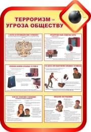 Купить Стенд Терроризм-угроза обществу в золотисто-красных тонах 690*1000мм в России от 2463.00 ₽