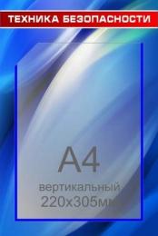 Купить Стенд Техника безопасности  400*270мм в России от 466.00 ₽