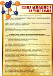 Купить Стенд Техника безопасности на уроке для кабинета химии в золотисто-коричневых тонах  580*830мм в России от 1873.00 ₽