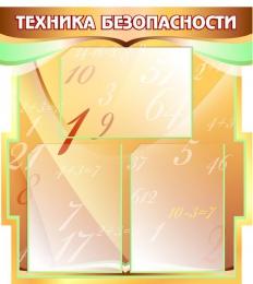 Купить Стенд Техника безопасности в кабинет Математики 600*670мм в России от 1804.00 ₽