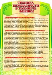 Купить Стенд Техника безопасности в кабинете физики в золотисто-салатовых тонах 700*1000 мм в России от 2723.00 ₽