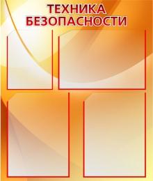 Купить Стенд Техника безопасности в желто-коричневых тонах 550*650мм в России от 1566.00 ₽