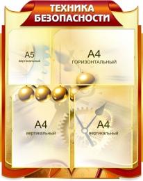 Купить Стенд Техника безопасности  в золотисто-бордовых тонах в кабинет математики 550*690мм в России от 1796.00 ₽