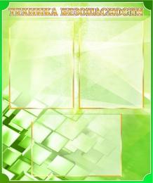 Купить Стенд Техника безопасности в золотисто-зелёных тонах 530*630мм в России от 1432.00 ₽