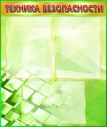 Купить Стенд Техника безопасности в золотисто-зелёных тонах  в кабинет информатики  530*630мм в России от 1495.00 ₽