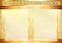 Купить Стенд Tехника безопасности в золотистых тонах на 2 кармана 580*400мм в России от 1092.00 ₽