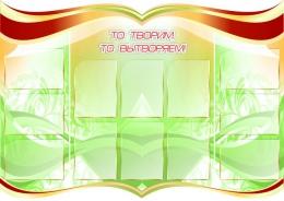 Купить Стенд То творим,то вытворяем в зелёных тонах 1500*1060мм в России от 7145.00 ₽