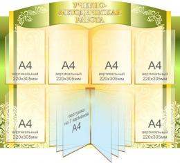 Купить Стенд Учебно-методическая работа винтажный в оливковых тонах  1000*830 мм в России от 5069.00 ₽