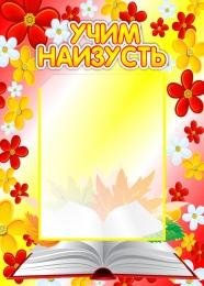 Купить Стенд Учим наизусть в детский сад с карманом А5 265*370мм в России от 400.00 ₽