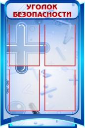 Купить Стенд Уголок безопасности  для кабинета математики в синих тонах 630*930мм в России от 2482.00 ₽