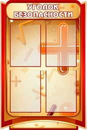Купить Стенд Уголок безопасности  для кабинета математики в золотисто-бордовых тонах 630*930мм в России от 2482.00 ₽