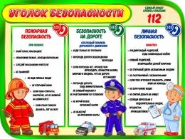 Купить Стенд Уголок безопасности для школьников В зеленых тонах 860*640 мм в России от 2031.00 ₽