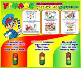 Купить Стенд Уголок безопасности дорожного движения 960*800мм в России от 2861.00 ₽