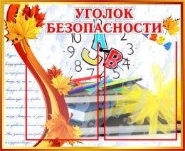 Купить Стенд Уголок безопасности на 2 кармана 570*440мм в России от 1103.00 ₽