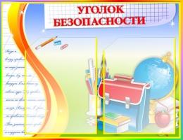 Купить Стенд Уголок безопасности на 2 кармана в стиле радуга 570*440мм в России от 1055.00 ₽