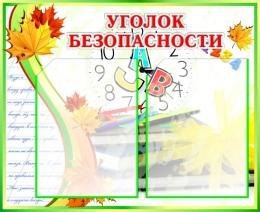 Купить Стенд Уголок безопасности на 2 кармана в зеленых тонах  570*440мм в России от 1103.00 ₽