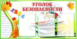 Купить Стенд Уголок безопасности на 3 кармана в зеленых тонах 1000*515мм в России от 2079.00 ₽