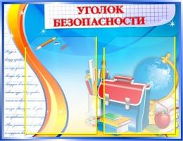 Купить Стенд Уголок безопасности с портфелем и глобусом маленький 2 кармана 570*440мм в России от 1055.00 ₽