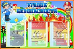 Купить Стенд Уголок безопасности с пожарным и полицейским 900*600 мм в России от 2383.00 ₽