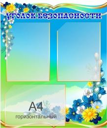 Купить Стенд Уголок безопасности в стиле Васильки 550*660 мм в России от 1579.00 ₽