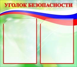 Купить Стенд Уголок безопасности в зеленых тонах на 2 кармана 515*450мм в России от 988.00 ₽