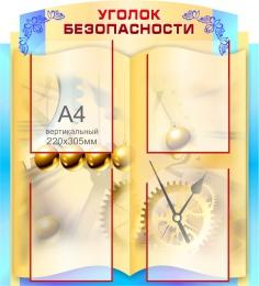 Купить Стенд Уголок безопасности  в золотисто-бирюзовых тонах в кабинет физики  700*770мм в России от 2309.00 ₽