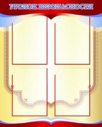 Купить Стенд Уголок безопасности в золотисто-бордовых тонах 650*810мм в России от 2200.00 ₽