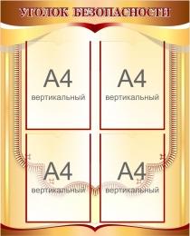 Купить Стенд Уголок безопасности в кабинет физики в золотисто-коричневых тонах 650*810мм в России от 2200.00 ₽