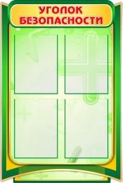 Купить Стенд Уголок безопасности в золотисто-зелёных тонах для кабинета математики 630*940мм в России от 2505.00 ₽
