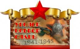Купить Стенд Уголок Боевой Славы на тему Великой Отечественной войны размер 560*900мм в России от 1961.00 ₽