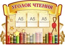 Купить Стенд Уголок чтения в золотистых тонах 960*670мм в России от 2603.00 ₽
