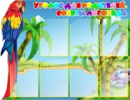 Купить Стенд Уголок для родителей и  Советы логопеда с попугаем 1040*800 мм в России от 3796.00 ₽